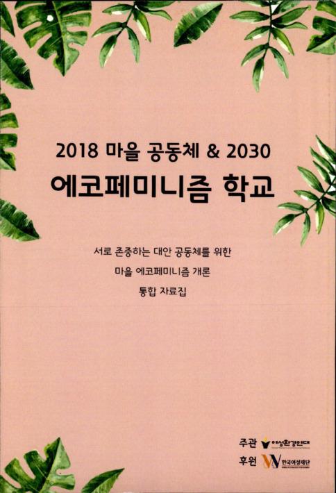 2018 마을 공동체 & 2030