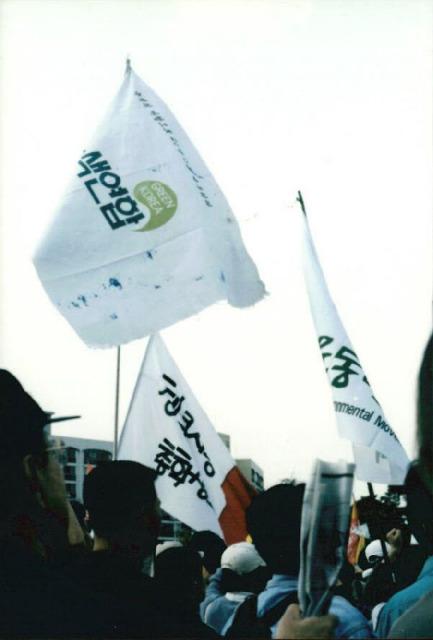 아셈회의 반대 서울시민 행동의 날 2000.10 4