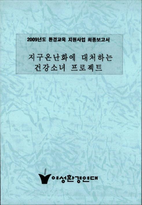 2009년도 환경교육 지원사업 최종보고서