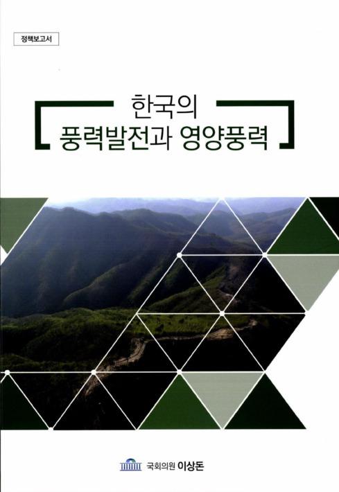 한국의 풍력발전과 영양풍력