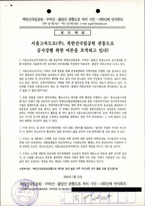2003월 2월 21일 시민사회단체연석회의 보도자료