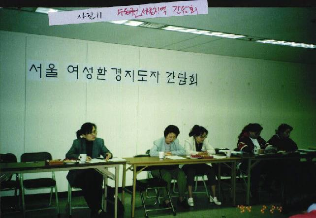 수도권 서울지역 간담회