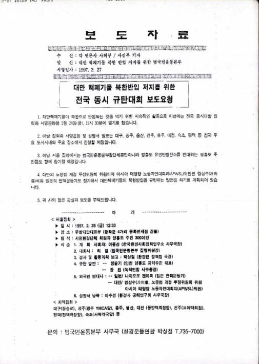 대만 핵폐기물 북한반입 저지를 위한 전국 동시 규탄대회 보도요청