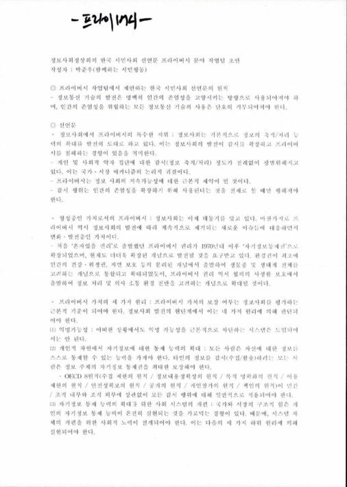 정보사회정상회의 한국 시민회의 선언문 프라이버시 분야 작업팀 초안