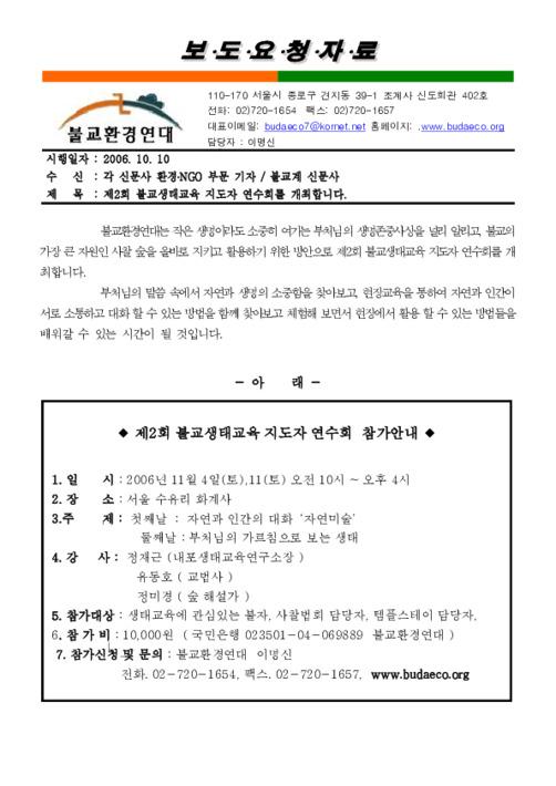 [보도자료] 제2회 불교생태교육 지도자 연수회를 개최합니다