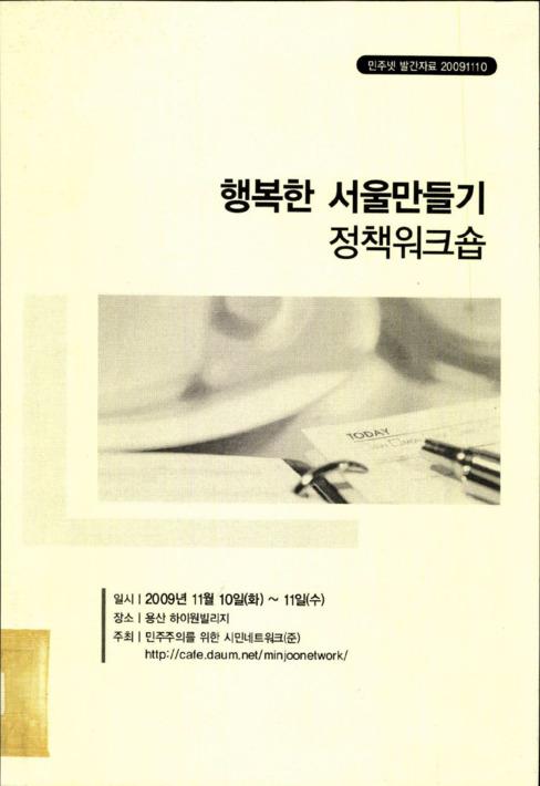 행복한 서울만들기 정책워크숍