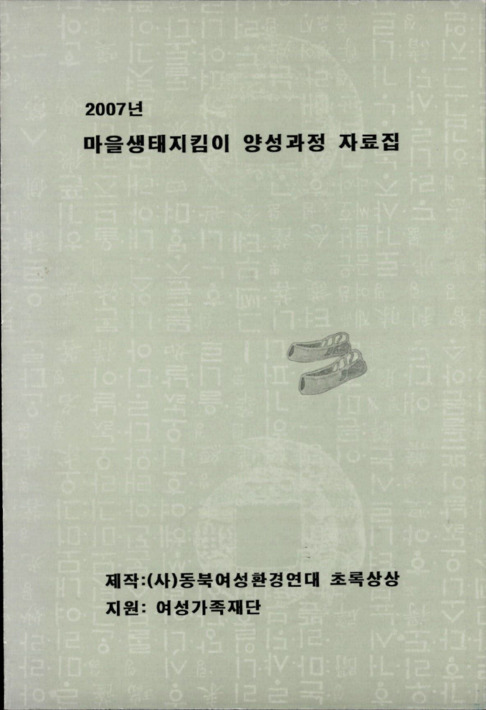 2007년 마을생태지킴이 양성과정 자료집