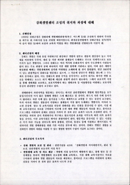 강화갯벌센터 조성의 취지와 과정에 대해
