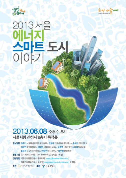 [2013 서울 에너지스마트 도시이야기] 우리가 꿈구는 에너지 이야기 [웹자보]
