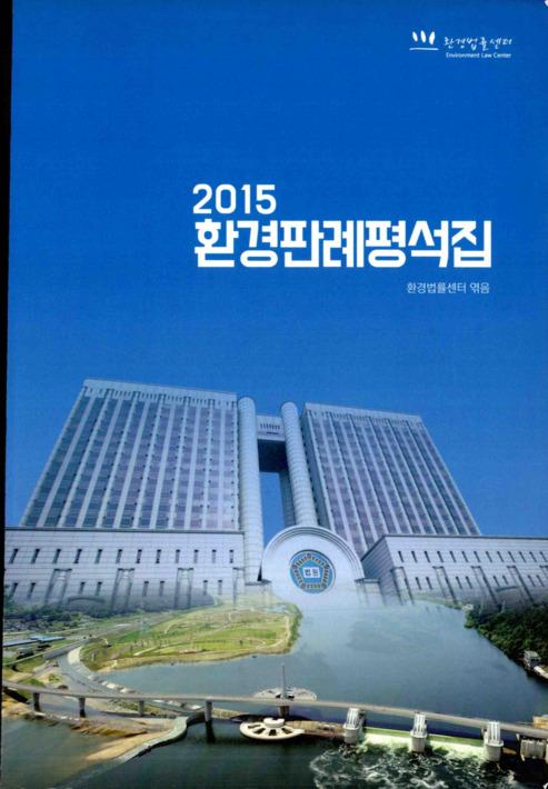 2015년 환경판례 평석집