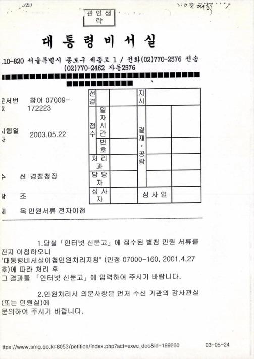 민원서류 전자이첩