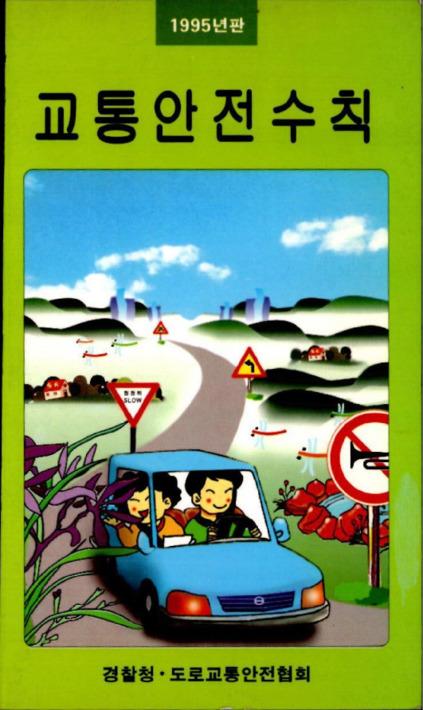 교통안전수칙