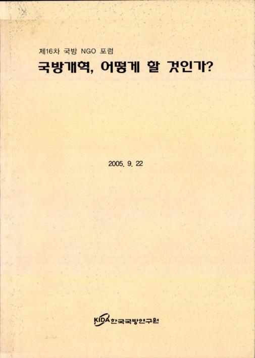 제16차 국방 NGO 포럼