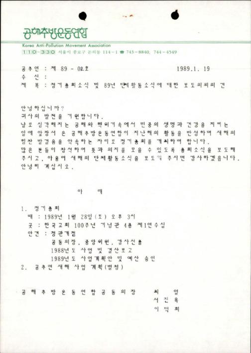 [1989년 1월 19일에 공해추방운동연합에서 보낸 공문]