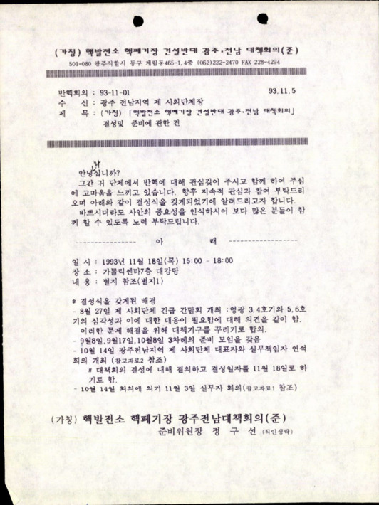 가칭 핵발전소 핵폐기장 건설반대 광주전남 대책회의 결성및 준비에 관한 건