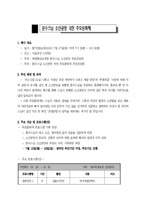 문수스님 소신공양 국민 추모문화제