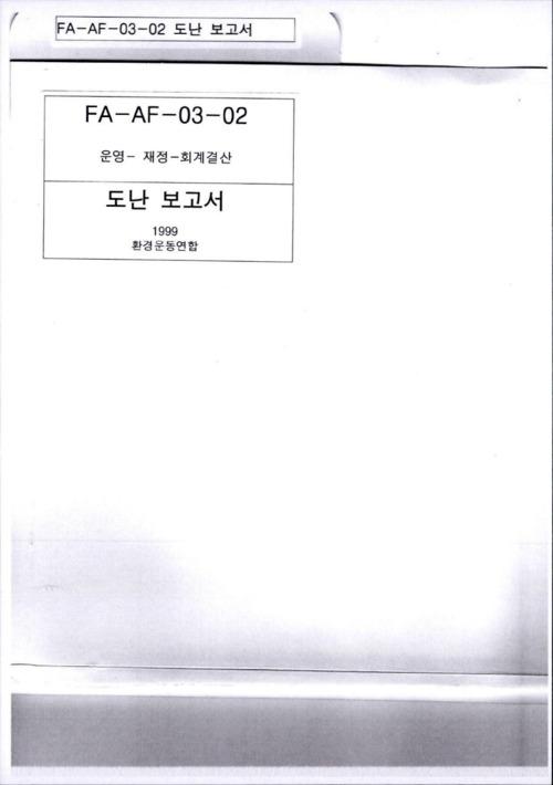 [도난보고서 철의 표지]