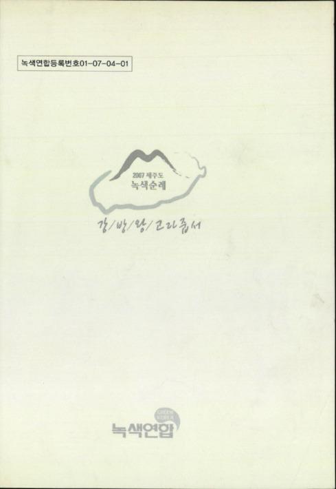 2007 제주도 녹색순례 강/방/왕/고라줍서