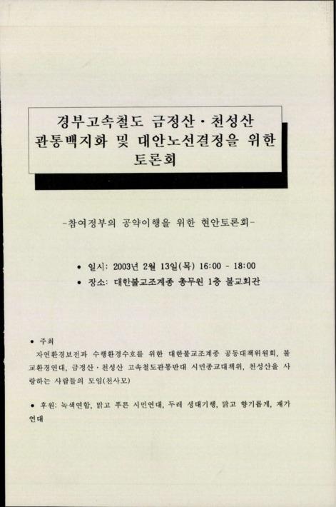 경부고속철도 금정산.천성산 관통백지화 및 대안노선결정을 위한 토론회 자료집