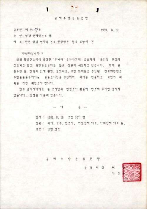 [1989년 8월 12일에 공해추방운동연합에서 보낸 공문]