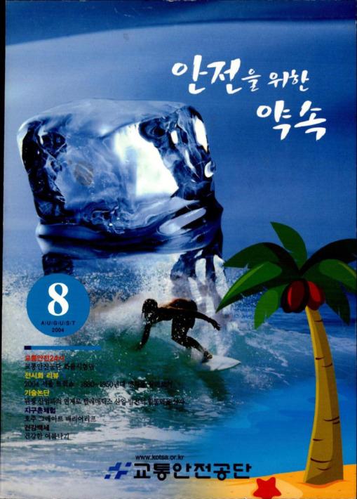 2004년도 안전을 위한 약속 8월호