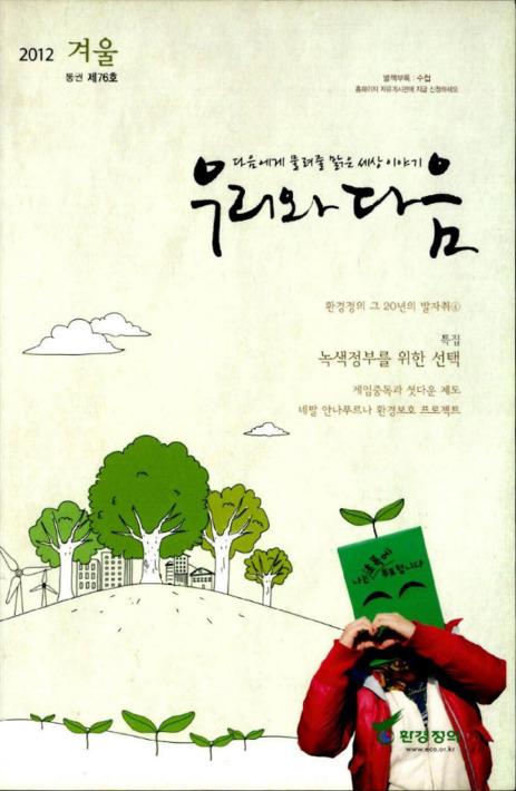 우리와 다음 2012년 겨울호 통권 제76호