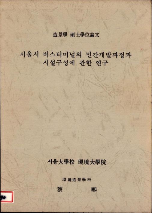 서울시 버스터미널의 민간개발과정과 시설구성에 관한 연구