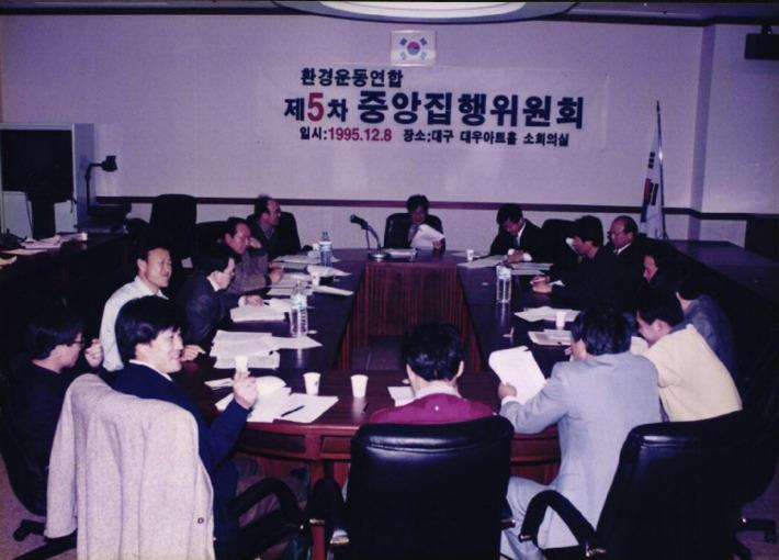 환경운동연합 제5차 중앙집행위원회