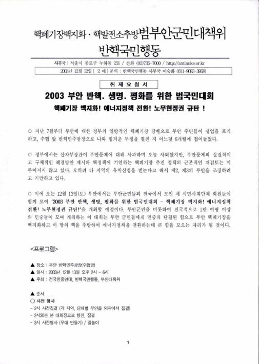 2003 부안 반핵. 생명. 평화를 위한 범국민대회