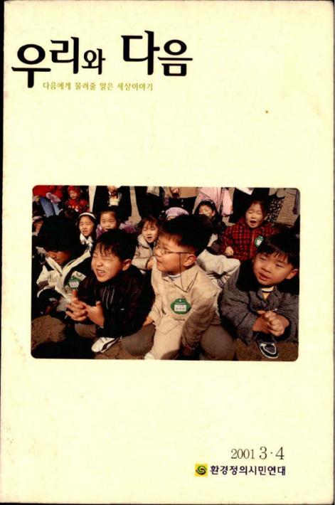 우리와 다음 2001년 3.4월 통권 제8호