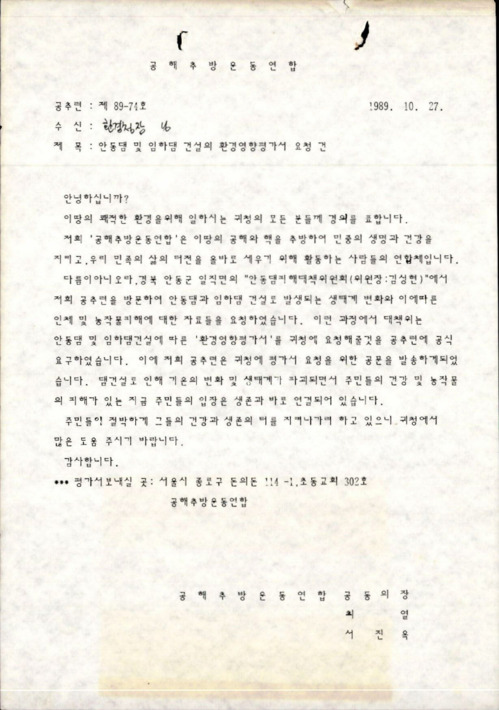 [1989년 10월 27일에 공해추방운동연합에서 보낸 공문]