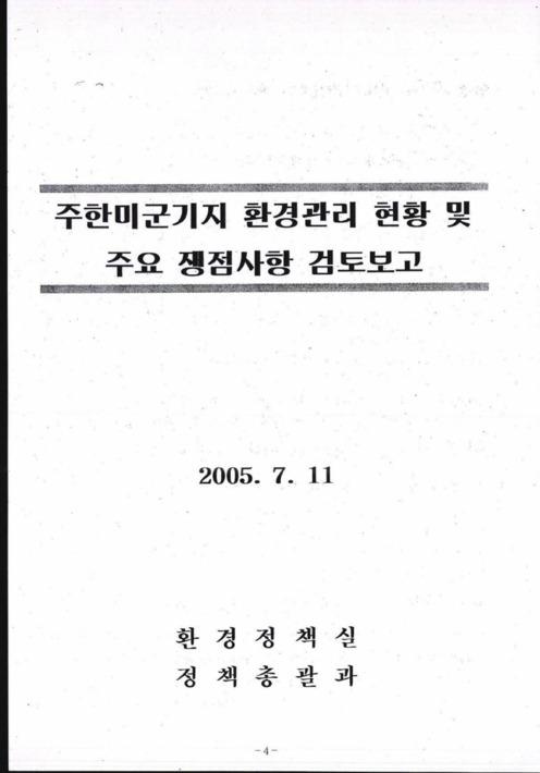 주한미군기지 환경관리 현황 및 주요 쟁점사항 검토보고