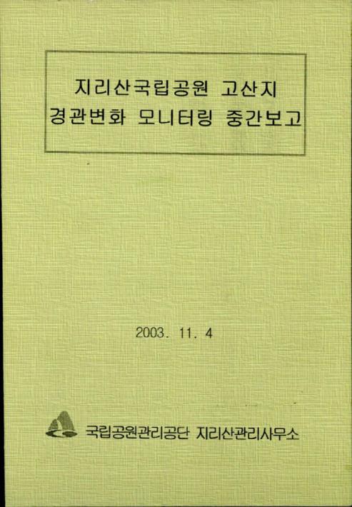 지리산국립공원 고산지 경관변화 모니터링 중간보고
