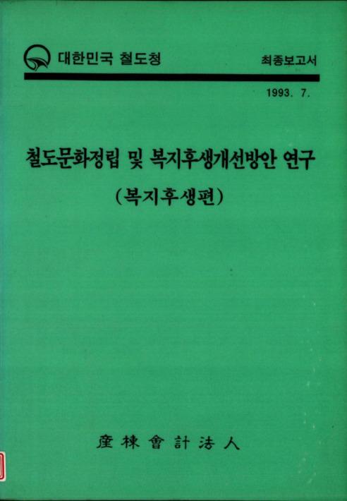 철도문화정립 및 복지후생개선방안 연구 (복지후생편) 최종보고서
