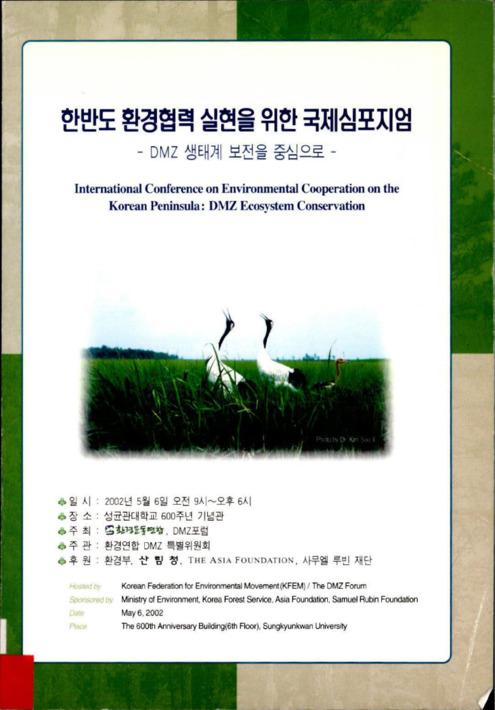 한반도 환경협력 실현을 위한 국제심포지엄