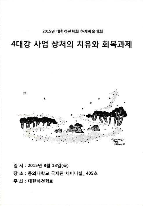 2015년 대한하천학회 하계학술대회