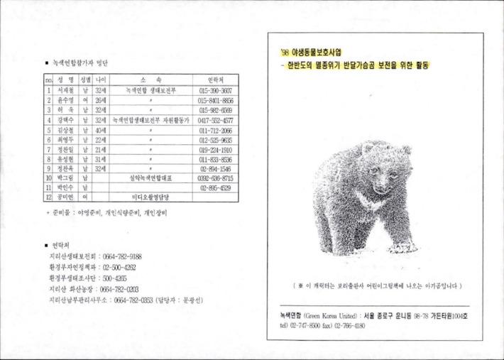 98 야생동물보호사업-한반도의 멸종위기 반달가슴곰 보전을 위한 활동