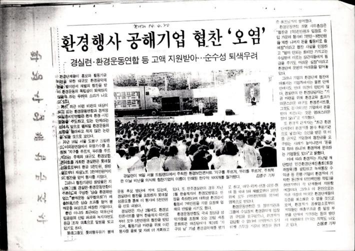 [환경운동연합 관련 신문기사]