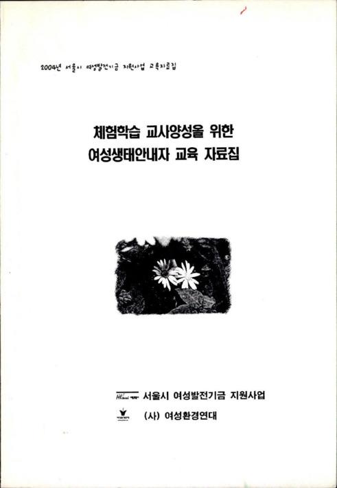 2004년 서울시 여성발전기금 지원사업 교육자료집