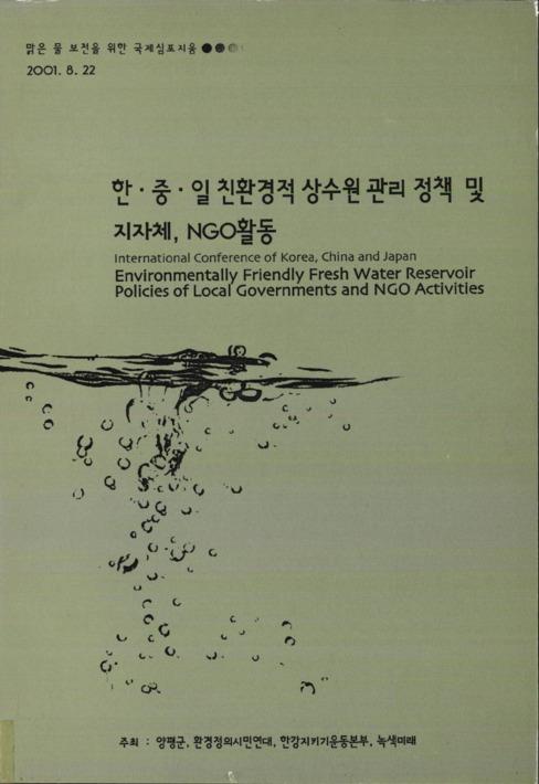 한.중.일 친환경적 상수원 관리 정책 및 지자체, NGO활동