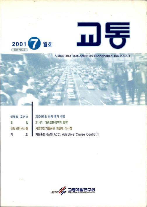 2001년 교통 7월호 통권 제42호