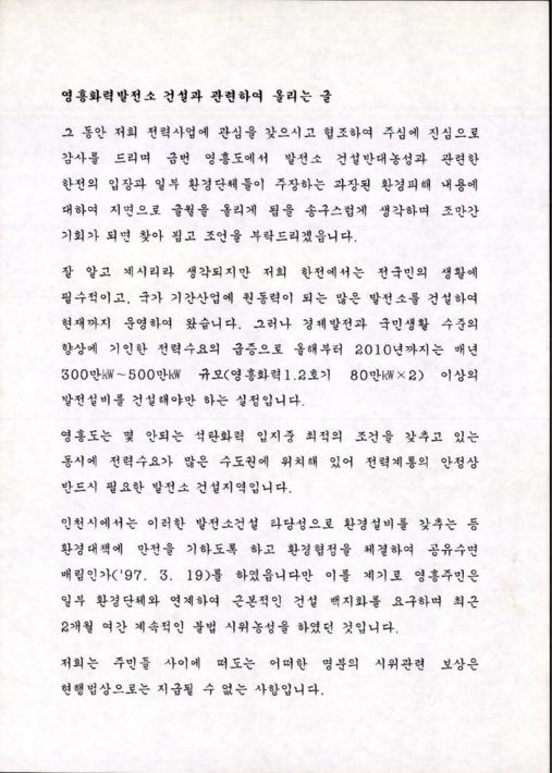 [한국전력에서 영흥화력발전소 건설과 관련하여 올리는 글]