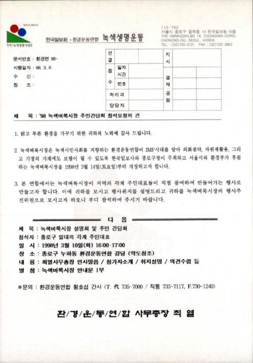 [환경운동연합이 작성한 공문]