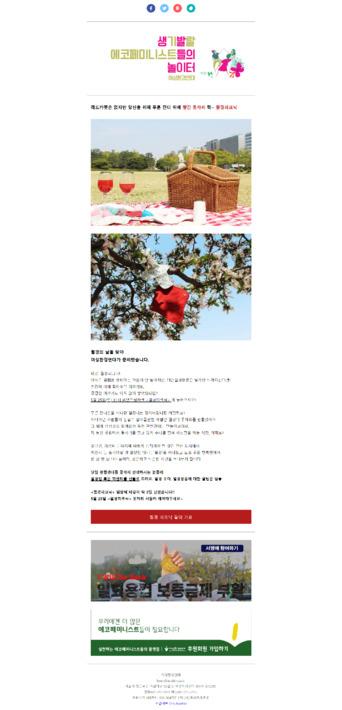 여성환경연대 뉴스레터 2019년 5월 8일