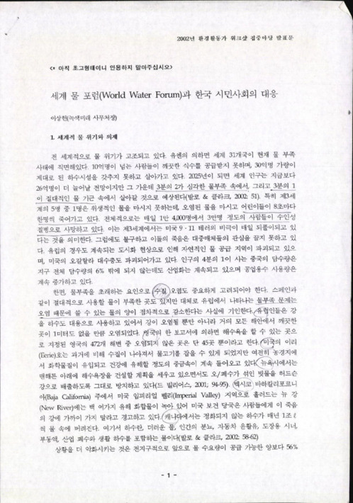 세계 물 포럼과 한국 시민사회의 대응