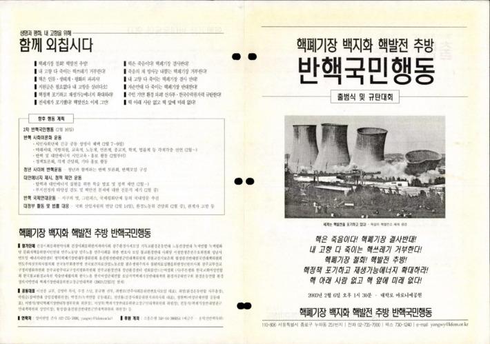 핵폐기장 백지화 핵발전 추방 반핵국민행동 출범식 및 규탄대회