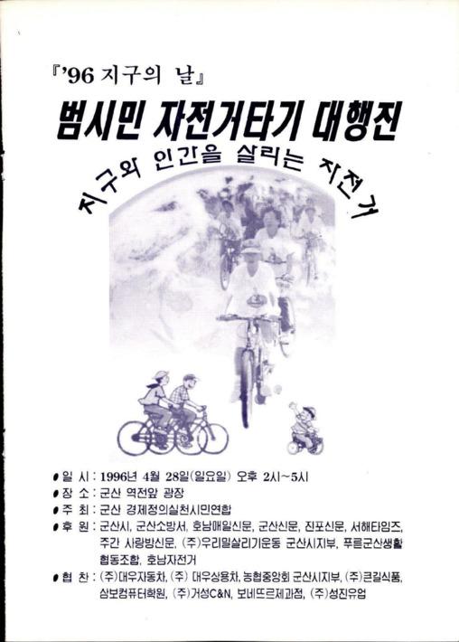96지구의 날 범시민 자전거타기 대행진