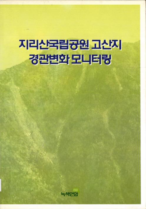 지리산국립공원 고산지 경관변화 모니터링