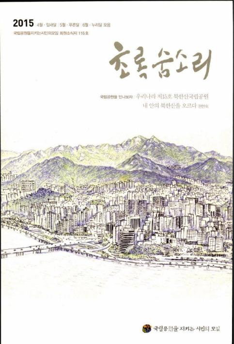 초록숨소리 116호