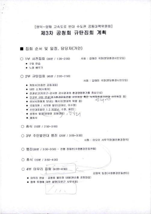영덕,양재 고속도로 반대 수도권 공동대책위원회